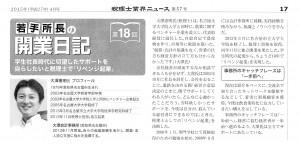 税理士業界ニュース記事
